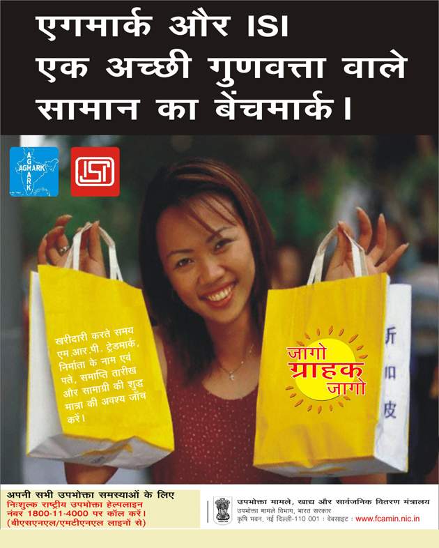 jaago grahak jago Poster on jago grahak jago go posters on jaago grahak jaagoindian scheme for consumer awareness save cancel already exists would you like to merge this.