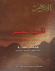 كتاب تقرير علمي د محمد عمارة