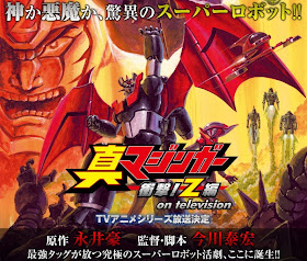 Ngee Khiong: Shin Mazinger Z Remake TV Series