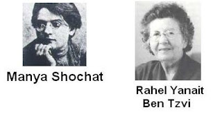 Manya Shohat, Rahel Yanait Ben Zvi