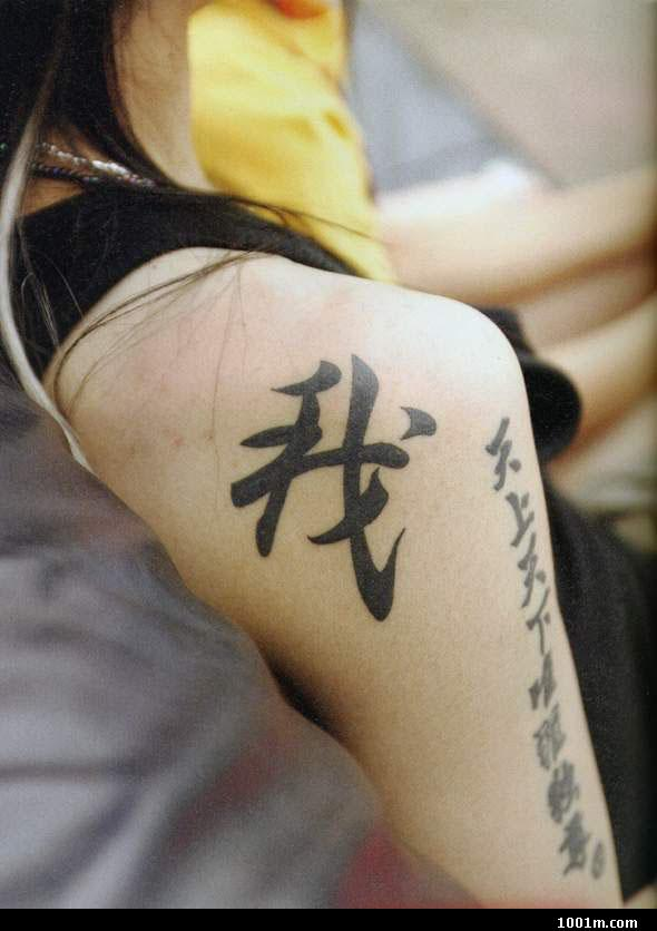 Japanese Kanji Tattoo Characters Picture. at 9:18 AM
