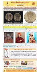 ईसाईएंटोनिया द्वारा भारत के इसाईकरण का प्रमाण ये सिक्का व अपने देश में ऐसे गौरब से बंचित हिन्दूसंत