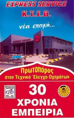 EXPRESS SERVICE K.T.E.O.