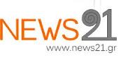 News 21 ειδησεις