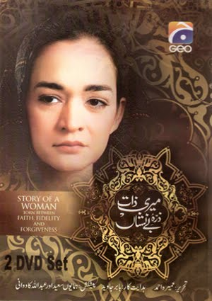 Mubi Pedia: Meri Zaat Zara e Benishan Novel Urdu Book