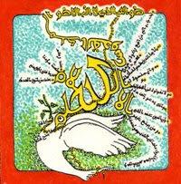 شعار السلام