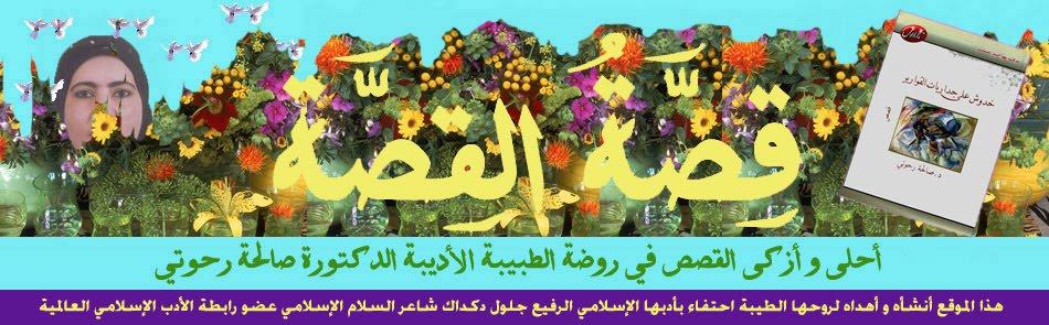 Rawdat Saliha روضة صالحة