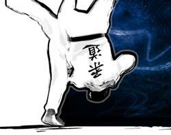 Blog de la Federació Francesa de Judo sobre Pequín 2008