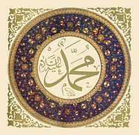 ইসলাম ধর্ম সম্পর্কে জানতে