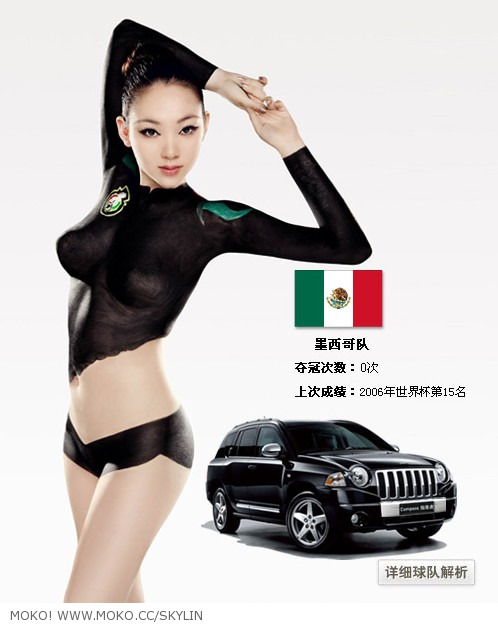 Body Paint Chinese Girl World Cup 2010 Photos | Young Celebrity ...