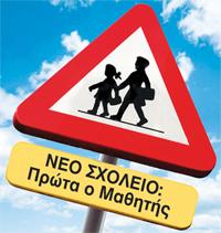 Ενημερωση απο το Υπουργειο Παιδειας, Δια Βιου Μαθησης & Θρησκευματων