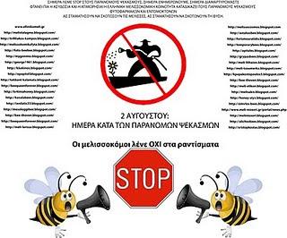 ράντισμα σημαίνει μόνο θάνατο όχι μόνο στις μέλισσες