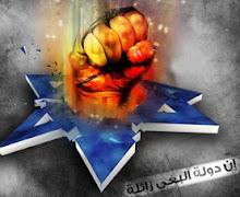 الموت لاسرائيل