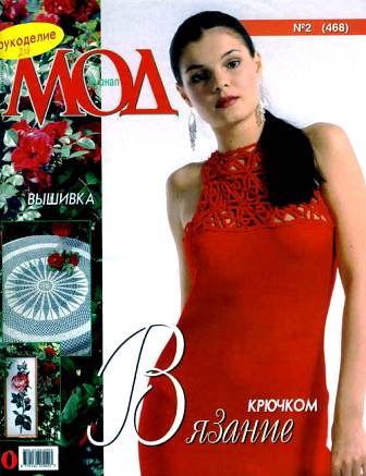 Download   Revista Russa Crochet Moa N 468