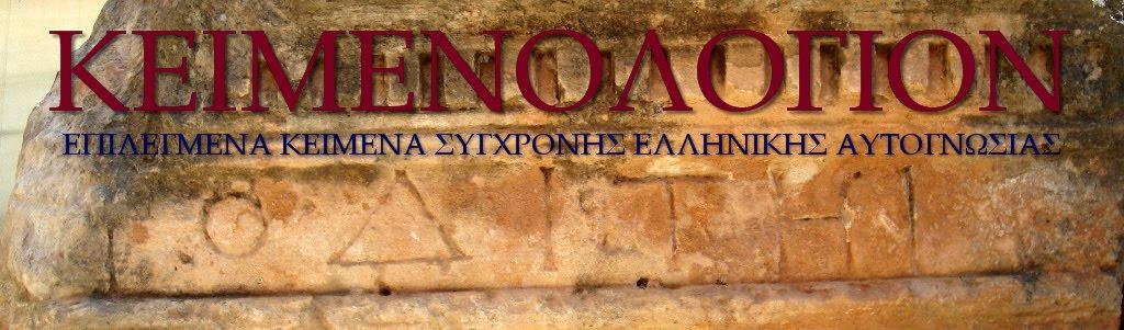 ΚΕΙΜΕΝΟΛΟΓΙΟΝ