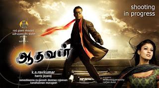 aadhavan release date