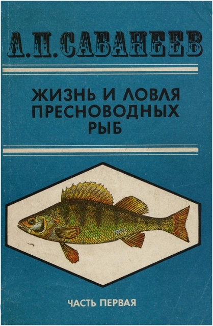 Книга Сабанеева