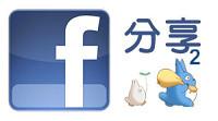 Facebook share 臉書分享2站