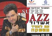 Ашдод SUPER JAZZ — Международный фестиваль с Леонидом Пташкой