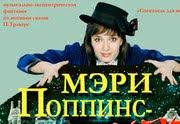 Валерия Ланская в легендарном мюзикле Максима Дунаевского «Мэри Поппинс»