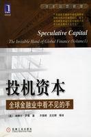 Speculative Capital