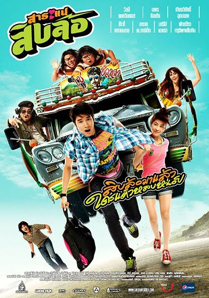 Sarane Siblor 2010 DVDRip + Subtitle Indonesia