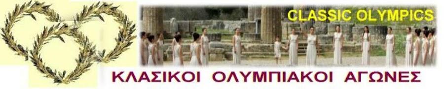 """ΑΝΑΣΥΣΤΑΣΗ """"ΟΛΥΜΠΙΩΝ"""" (Κλασικοί Ολυμπιακοί Αγώνες)"""