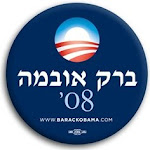 Jews for Baruch Obama!