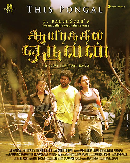 Aayirathil Oruvan Tamil Songs Lyrics - PaadalVarigal