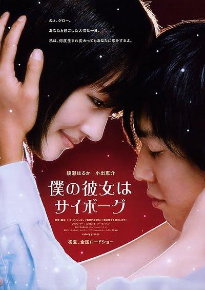 Cyborg She movieJapanese movie