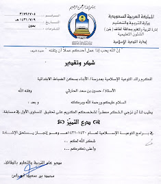 خطاب شكر للأستاذ حسين الحارثي من مدير التعليم  بمناسبة حصول التوعيةالإسلامية  على المركز الإول