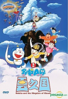 http://4.bp.blogspot.com/_eQCI_H5AoRI/TOeVWaSkiVI/AAAAAAAAAAM/h5mR5yH0hbg/s400/Doraemon+-+Nobita+and+the+Kingdom+of+Clouds.jpg