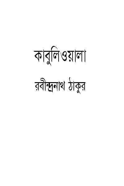 kabuliwala. Kabuliwala by Rabindranath