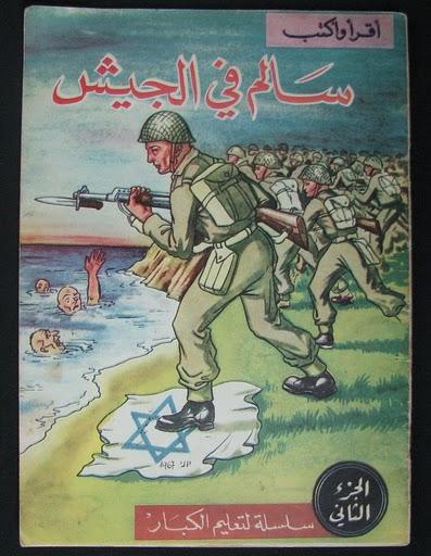 1967 arab propaganda