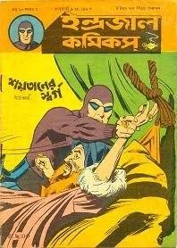 indrajal comics phantom free download pdf