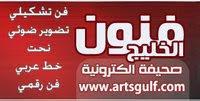 فنون الخليج صحيفة الكترونية