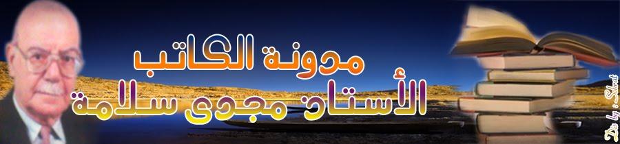 مدونة الكاتب الأستاذ مجدى سلامة