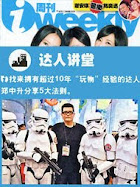 kenmoo in i-weekly i-周刊