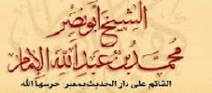 Muhammed el-İmâm