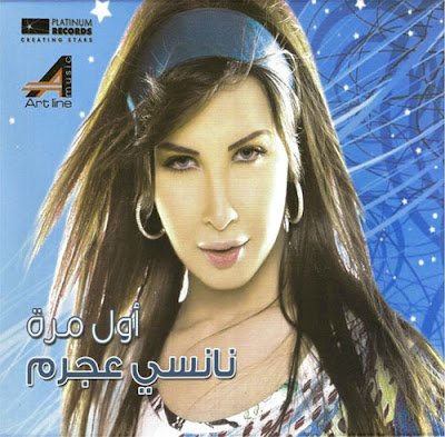 dwonload new arabic album album nancy ajram awel mara