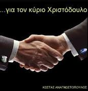ΒΡΑΒΕΙΟ ΑΠΟ Κ. ΑΝΑΓΝΩΣΤΟΠΟΥΛΟ