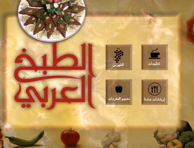 كتاب طبخ عربي بالصور  Namnlsnv3