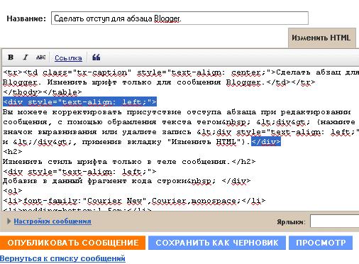 Отступ абзаца в сообщении. Вкладка Изменить HTML.