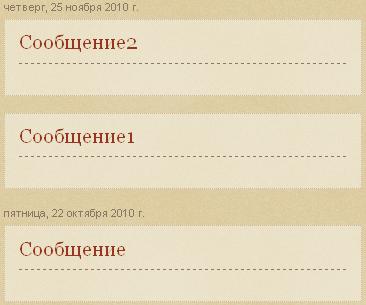 Отображение даты Сообщения на Главной странице