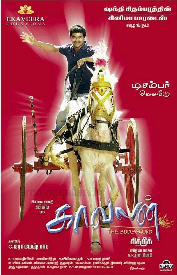 Vijay Kavalan Movie Stills, Kavalan Vijay Movie Images, Pics, Photo Gallery. Kavalan Stills, Gallery, Wallpapers, Photos Gallery, Kavalan Movie