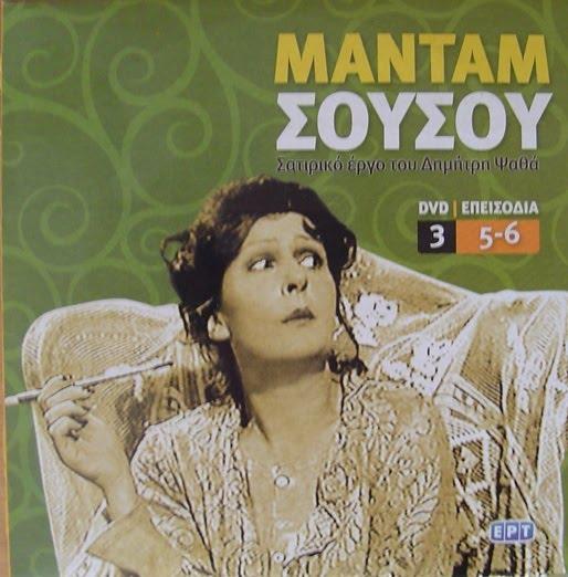 ΜΑΝΤΑΜ ΣΟΥΣΟΥ (1986) DVDRip (ΟΛΑ ΤΑ ΕΠΕΙΣΟΔΙΑ)