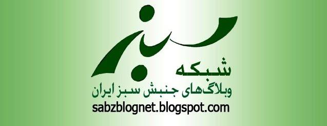 شبکه وبلاگهای جنبش سبز ایران