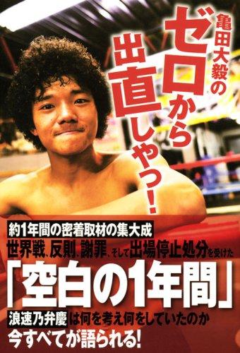 格闘技を語るブログ: 亀田大毅のゼロから出直しやっ!購入!!名作や。1...  亀田大毅のゼロか