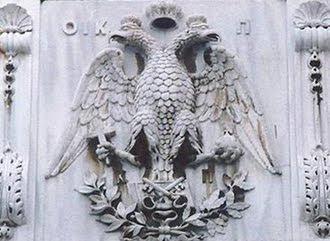 Águila Bizantina