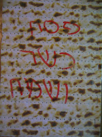 Cover of preschool Haggadah with Matzah paper